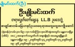 2018/Mandalay/MBDU/U-Myo-Min-Htet(Consultants-[Legal])_1160.jpg